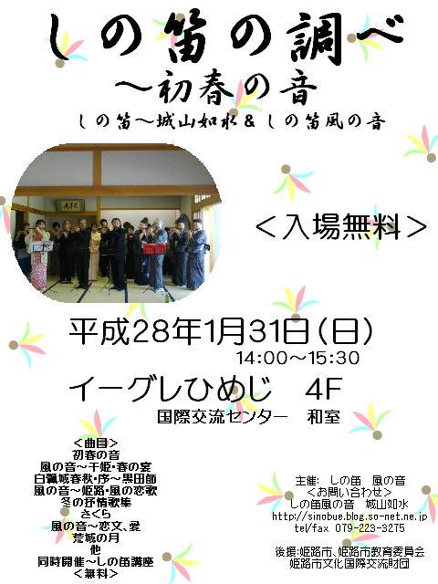 初春の音 2016.JPG